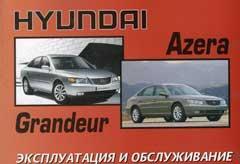 Перечень предохранителей и реле HYUNDAI Grandeur 2005