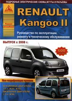 Назначение плавких предохранителей в салоне Renault Kangoo