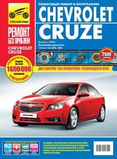 Схема предохранителей и реле Chevrolet Cruze (J300)
