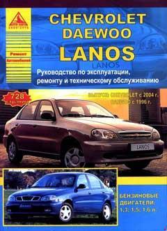 Схема расположения предохранителей Chevrolet (Daewoo) Lanos
