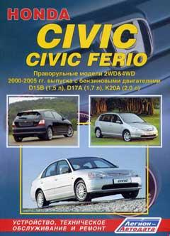 Схемы электрооборудования HONDA CIVIC 2001-2005