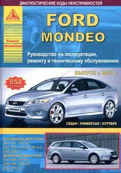 Цветные схемы электрооборудования FORD MONDEO с 2007