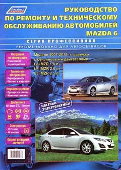 Предохранители и реле Mazda 6 (c 2008 г)
