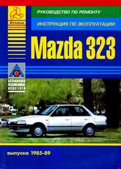 Предохранители MAZDA 323 1985-1989