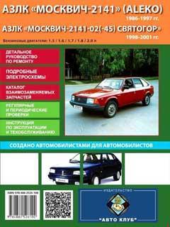 Цветная схема электрооборудования Москвич 2141-02