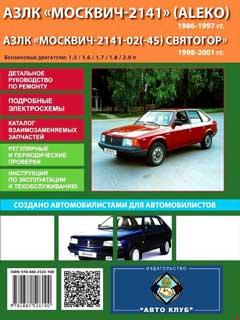 Схема предохранителей и реле Москвич 2141 Святогор