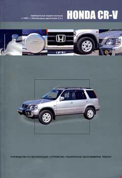 Цветные схемы электрооборудования Honda CR-V 1995-2001