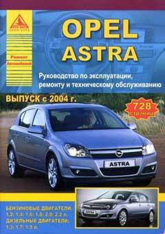 Цветные схемы электрооборудования Opel Astra с 2004