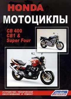 Схема электрооборудования мотоцикла Honda CB400N (без контрольной лампы превышения допустимой скорости)