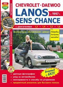 Перечень предохранителей и реле ЗАЗ, Дэу - Sens с 2002г.,
