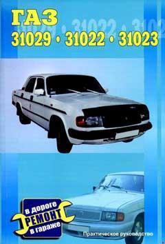 Схема предохранителей ГАЗ 31029 (1992—1997)