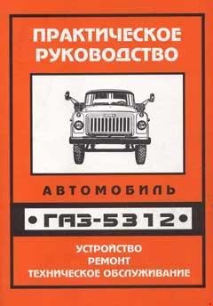 Электрическая схема ГАЗ 53-12