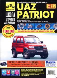 Цветная схема электрооборудования УАЗ Патриот с 2007 г