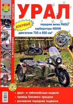 """Цветная схема электрооборудования мотоцикла УРАЛ """"ВОЛК """" модель 2005-2006"""