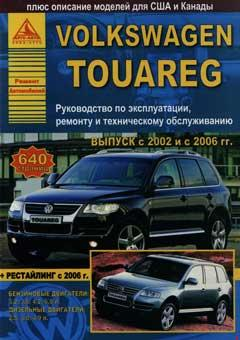 Схема предохранителей и реле Volkswagen Touareg (2002-2005)
