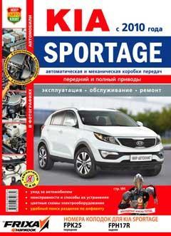Схема предохранителей и реле Kia Sportage 3 с 2010 года (SL)