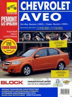 Схемы электрооборудования Chevrolet AVEO с 2003