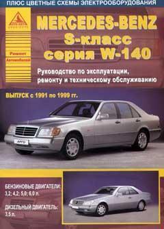 Цветные схемы электрооборудования автомобиля MERCEDES-BENZ W140 1991-1999