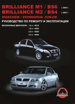 Схема предохранителей автомобиля Brilliance M2