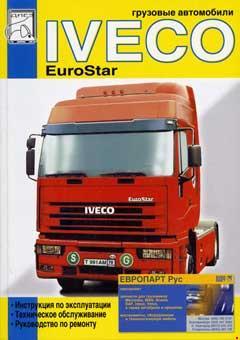 Схемы электрооборудования Iveco EuroStar