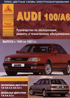 Цветные схемы электрооборудования автомобиля Audi 100 / А6 с 1994 года (C4)