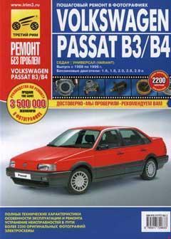Альбом схем электрооборудования VW Passat B3 / B4