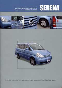 Схемы электрооборудования SERENA C24 1999-2005, бензин SR20DE и дизель YD25DDTi (Neo Di)
