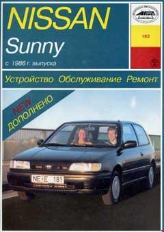 Схемы электрооборудования Nissan Sunny / Pulsar / Exa / Langley / Laurel Sprint / Liberta villa / Sentra 1986 - 1992 гг
