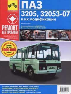 Схема предохранителей ПАЗ 32053