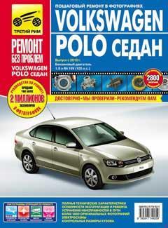 Схема предохранителей и реле Volkswagen Polo V (2009-2017)