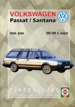 Предохранители и реле Volkswagen Passat B2 / Santana (1981-1988)