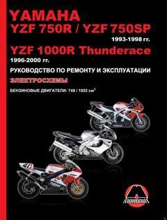 Электрическая схема мотоцикла Yamaha YZF750R -SP с 1994 (для американского рынка)