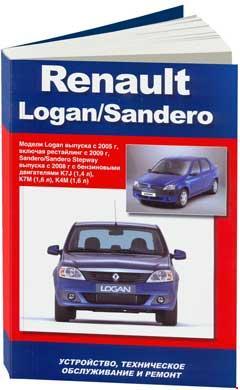 Схема предохранителей автомобиля Renault Logan с 2004г., с двигателем 1,4 л. и 1,6 л.