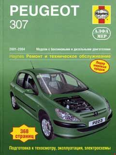 Схемы электрооборудования PEUGEOT 307 с 2001 и с 2005