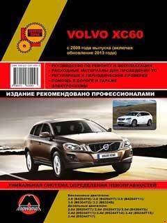Схема предохранителей Volvo XC60 (2008-2017)