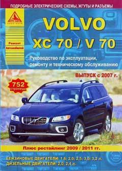 Схема предохранителей автомобиля Volvo XC70 / V70