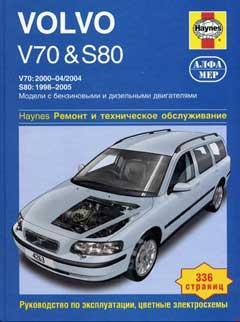 Схема предохранителей автомобиля Volvo S80