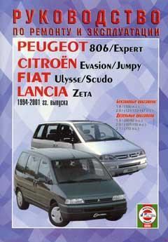 Схемы электрооборудования Citroen Evasion и Jumpy / Peugeot 806 и Expert / Fiat Ulysse и Scudo/ Lancia Z  1994-2001