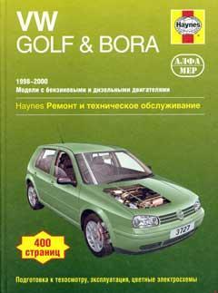 Цветные схемы электрооборудования автомобиля Volkswagen Golf IV / Bora 1998 - 2000