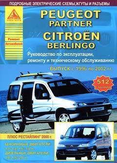 Схемы электрооборудования PEUGEOT PARTNER / CITROEN BERLINGO 1996-2005