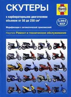 Схема электрооборудования скутера Yamaha YW50AP