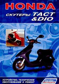 Схемы электрооборудования скутеров Honda Dio / Tact