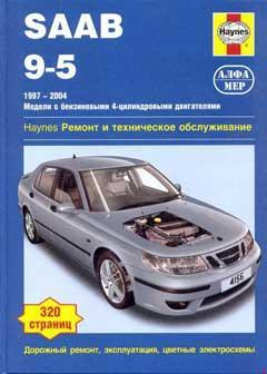 Схема предохранителей и реле Saab 9-5 (1997-2009)
