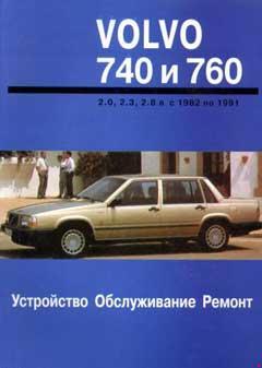Схемы электрооборудования Volvo 740 / 760 с 1982-1988