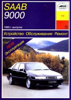 Электрические схемы SAAB 9000 с 1985-1998