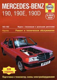 Схемы электрооборудования Mercedes-Benz 190 (1984-1988)