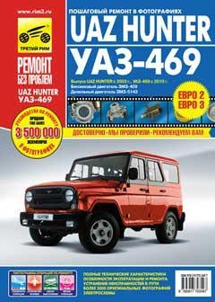 Схемы электрооборудования УАЗ 469