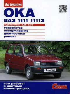 Схема соединений комбинации приборов автомобиля ВАЗ 1111 (Ока) (вид сзади)