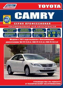 Схема предохранителей Toyota Camry XV50 (2011-2017)