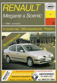 Принципиальные электросхемы Renault Megane / Scenic 1998 модельный год
